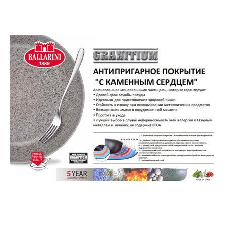 Сковорода CORTINA GRANITIUM 24 см 2 ручки