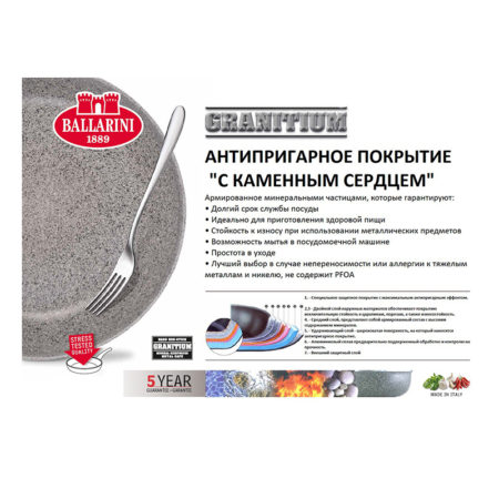 Сковорода CORTINA GRANITIUM 28 см 2 ручки