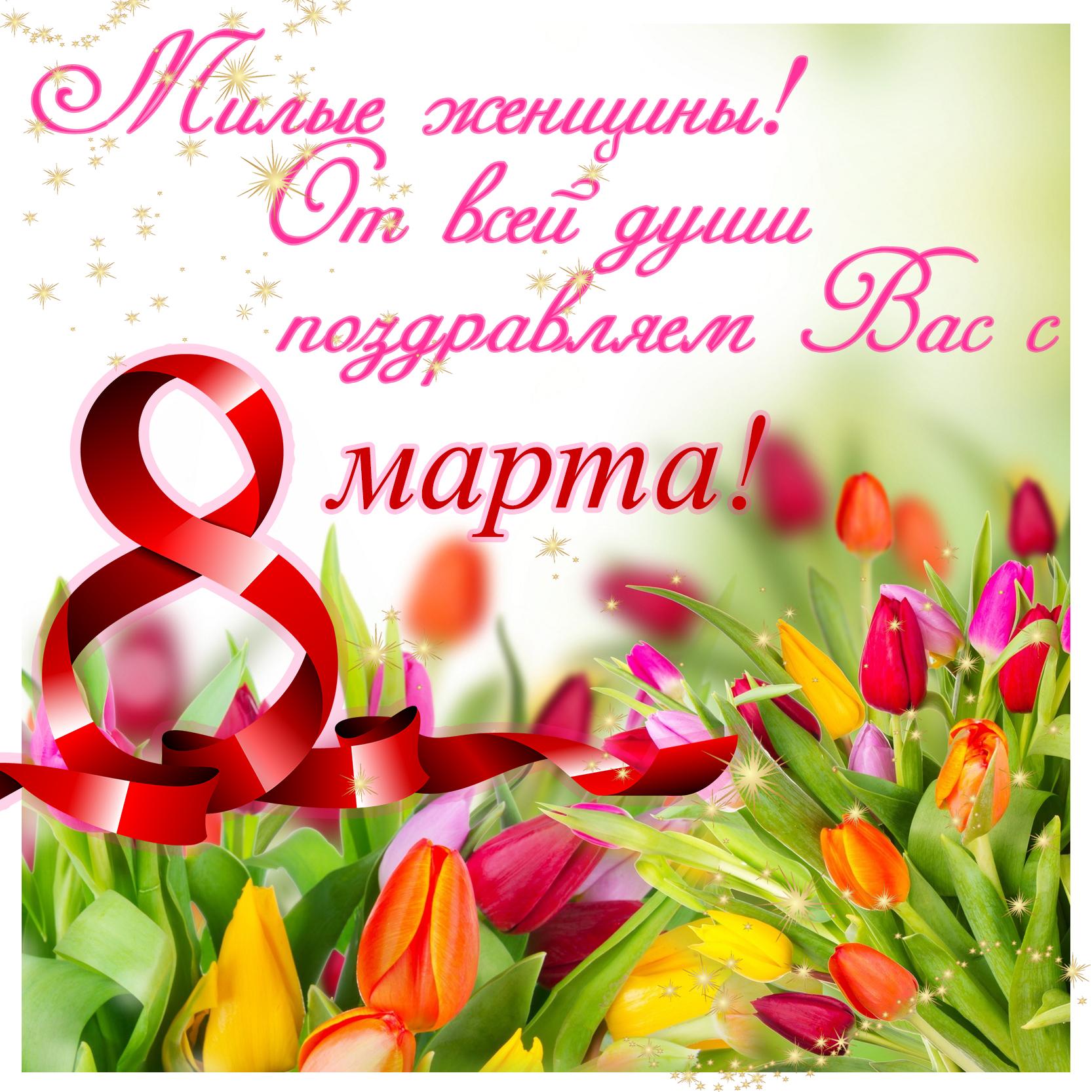Поздравления с 8 марта девушек и девочек