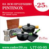 Скидка 25% на всю продукцию PINTINOX!