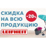 Скидка 20% на всю продукцию немецкого бренда Leifheit