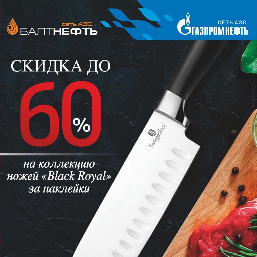 Скидки до 60% на коллекцию ножей BLACK ROYAL Berlinger Haus
